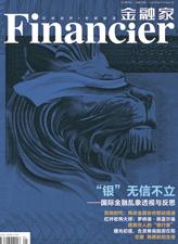 《金融家》2012年9期