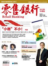 《零售银行》2012年10期