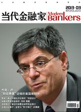 《当代金融家》第3期