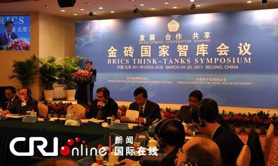金砖国家智库会议在北京举行_国际经济