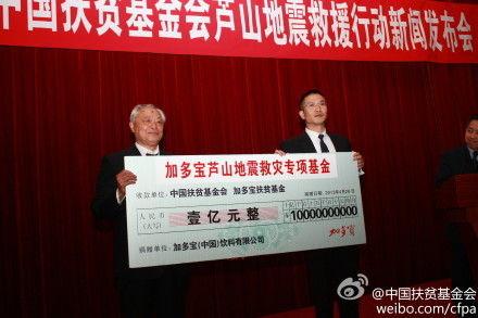 加多宝遭逼捐续:向雅安捐1亿