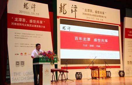 河南信阳毛尖集团龙潭茶叶有限公司常务副总经理曹勇先生讲话