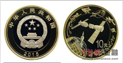 中國航天普通紀念幣圖案