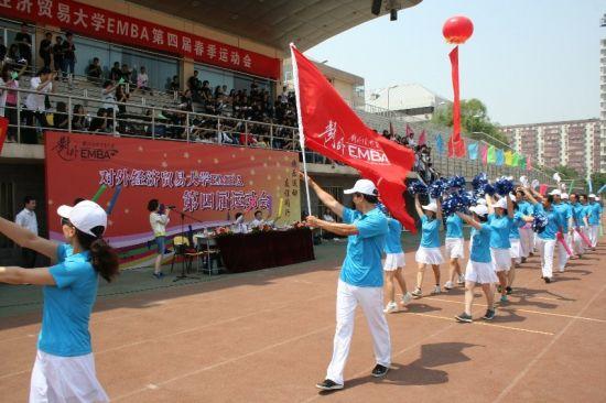 对外经贸商学院emba第四届春季趣味运动会入场式.图片