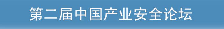 第二届中国产业安全论坛