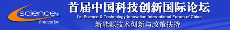 首届科技创新国际论坛