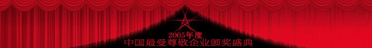 2005中国最受尊敬企业颁奖