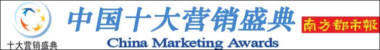 2006年度中国十大营销事件・人物盛典