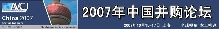 2007年中国并购论坛