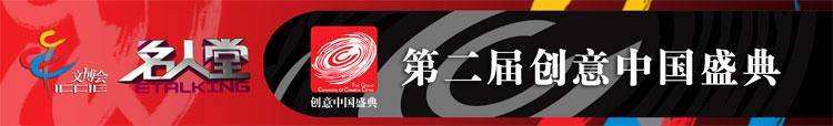 创意中国盛典电视颁奖晚会