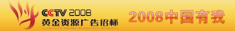 2008CCTV黄金资源广告招标