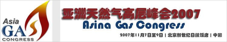 亚洲天然气高层峰会2007