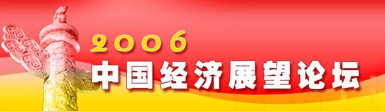 第四届中国经济展望论坛