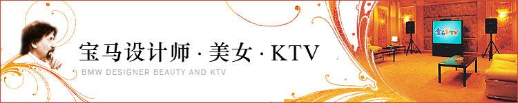 宝马设计师・美女・KTV