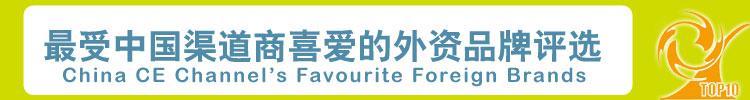 最受中国渠道商喜爱的外资品牌评选