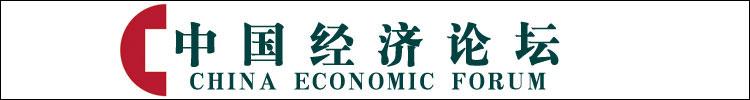 第七届中国经济论坛