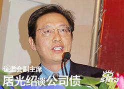 中国证监会副主席屠屠光绍