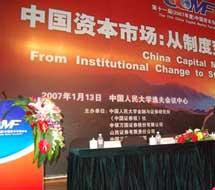 第11届(2007)中国资本市场论坛
