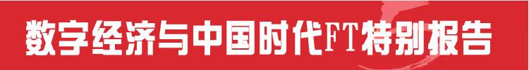 金融时报数字中国特别报告