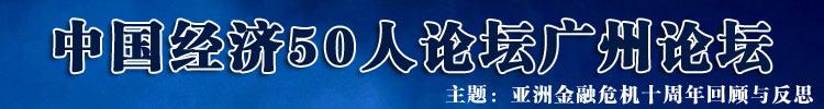 中国经济50人论坛广州论坛