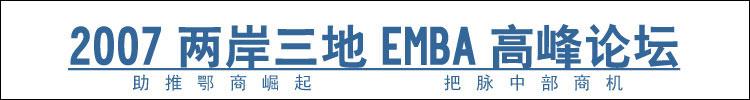 2007两岸三地EMBA高峰论坛