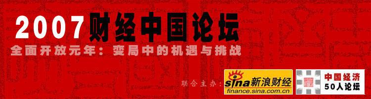 2007财经中国论坛