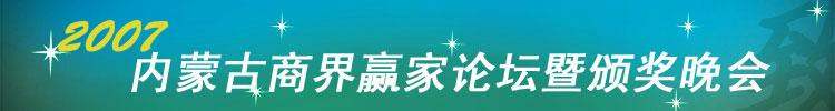 内蒙古商界赢家论坛07