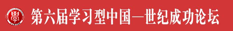 第六届学习型中国论坛