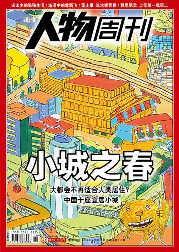 小城之春:嘉兴――沪杭同城下的宜居梦想