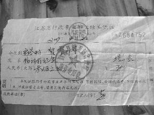 江苏盱眙上访农民被镇政府收信访保证金(组图)