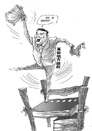 河南多地争办节庆活动 被指因官员焦虑政绩