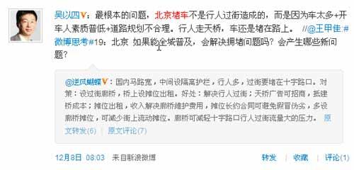 """城市微聚:北京是首""""堵"""""""