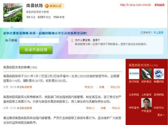 南昌铁路局开通官方微博 给力2011年春运(图)