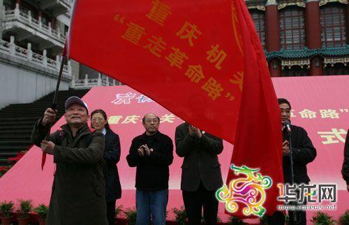 """重庆市直机关干部""""重走革命路"""" 将持续1个月"""