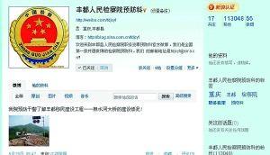 """重庆网友发33字""""围脖""""把两名贪官拉下马(图)"""