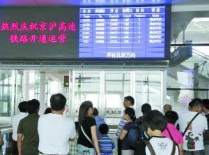 """京沪高铁三天两次""""趴窝"""" 均与供电设备有关"""