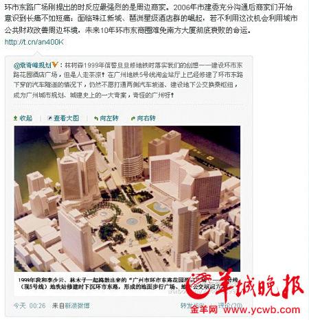 """规划专家微博""""发飙"""" 环市东广场规划12年未建"""