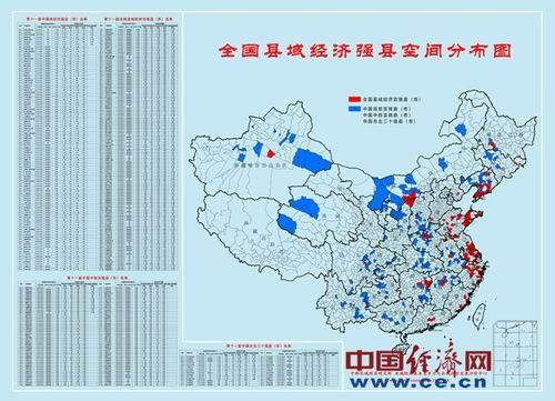 全国百强县竟是国家级贫困县 官方回应质疑