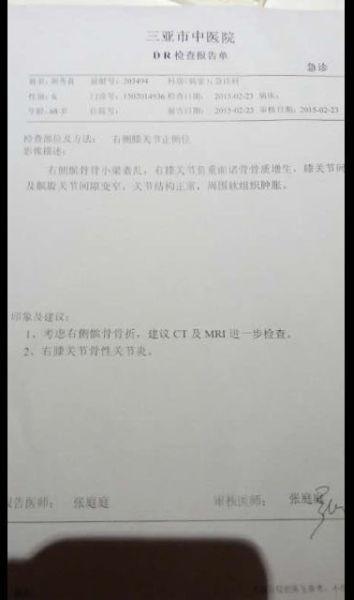 官方回应救护车在海南景区停放:去当地接患者