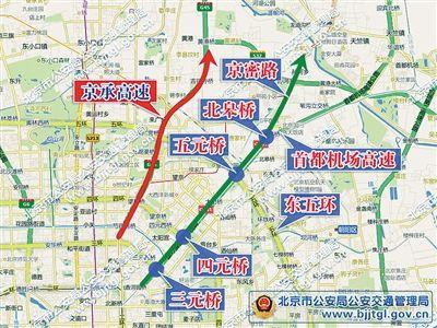 北京国庆出行攻略:京藏京承等4大高速压力大