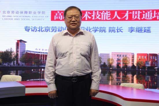 [专访]北京劳动保障职业学院院长李继延教授
