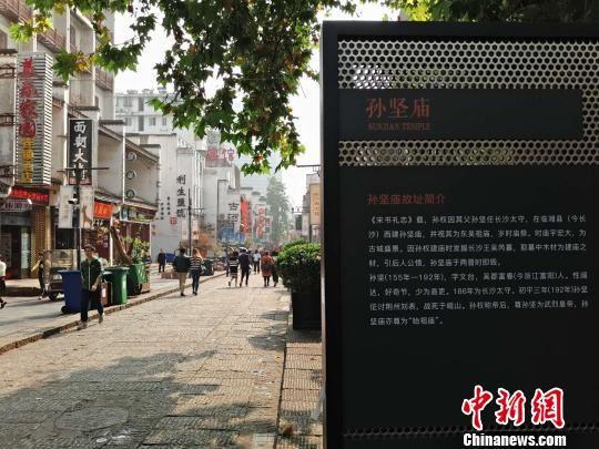 """长沙太平老街建城市记忆导视系统""""记忆地图""""成导游"""