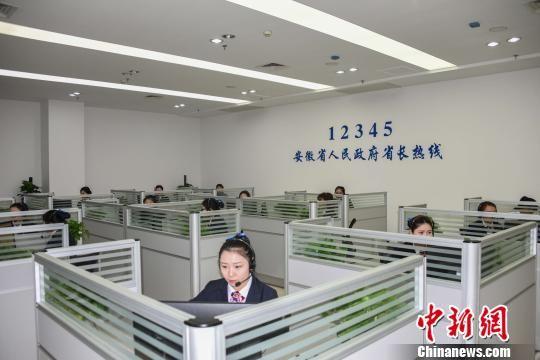 """安徽统一政府热线服务 """"12345""""一线办理群众投诉"""