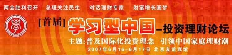 学习型中国投资理财论坛