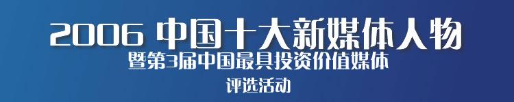 2006中国新媒体人物评选