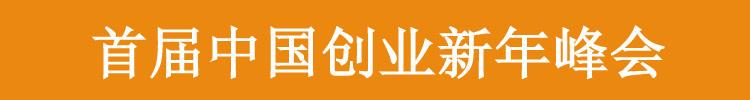 首届中国创业新年峰会