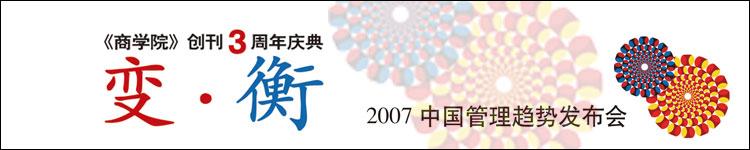2007中国管理趋势发布会