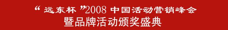 2008中国活动营销峰会