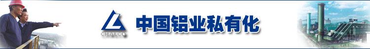 中国铝业私有化