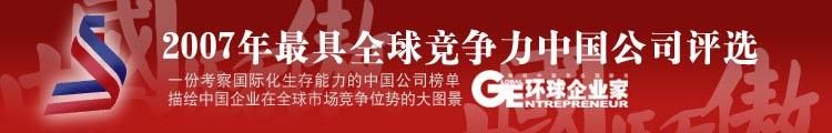 最具全球竞争力中国公司评选